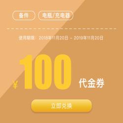电瓶/充电器100元代金券