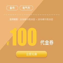 电气件100元代金券