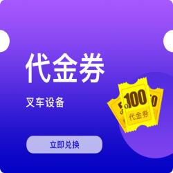 叉车设备100元代金券(适用于叉车租赁)