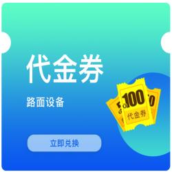 路面设备100元代金券(适用于路面设备租赁)