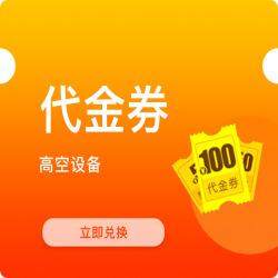 高空设备100元代金券(适用于租设备)
